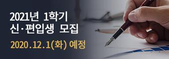 2021년 1학기 신·편입생 모집 2020.12.1(화) 예정