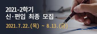 2021년 1학기 신·편입생 모집 2020.12.1(화) ~ 2021.1.12(화)