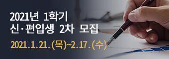 2021-1학기 신·편입생 2차 모집 2021. 1. 21.(목)~2. 17.(수)