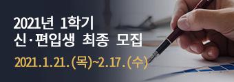 2021-1학기 신·편입생 최종. 1. 21.(목)~2. 17.(수)