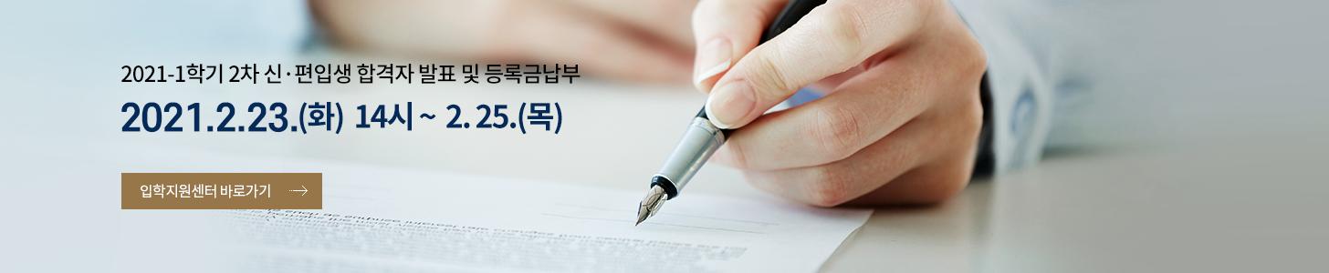 2021-1학기 신·편입생 2차 모집