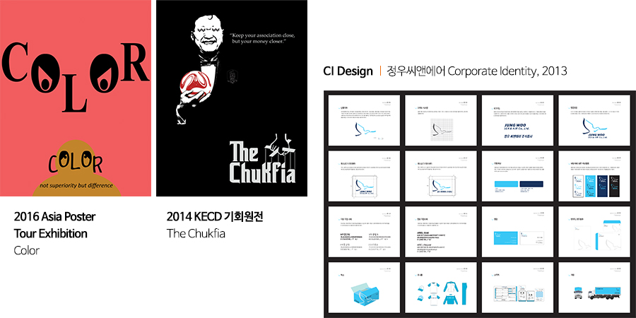구자준 교수 작품 - Color (2016 Asia Poster Tour Exhibition), The Chukfia (20140806 KECD 기회원전), 정우씨앤에어 Corporate Identity (2013)